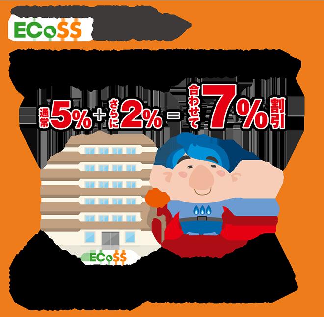 マンション向け電力一括契約サービス ECoSS ご加入の方 お住まいのマンションでECoSS契約をされている方は、個人でエフビットガスのお申込みができます。そして 通常5%+さらに2%=合わせて7%割引 ※電気料金は、現在ご契約の割引のままとなります。※電気のご契約に関しましては、他の新電力会社とのご契約はできません。