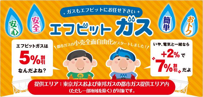 エフビットガス ガスもエフビットにお任せ下さい。提供エリア:東京ガスの都市ガス提供エリア内